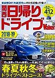 関西日帰りドライブWalker 2018-19 KansaiWalker特別編集 ウォーカームック