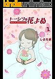トーシツの花嫁①