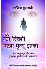 Ani... Tya Divashi Maza Mrutyu Zala (Marathi translation of Dying To be Me) Paperback