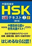 中国語検定HSK公認テキスト1級改訂版[音声DL付]