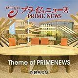 Theme of PRIMENEWS