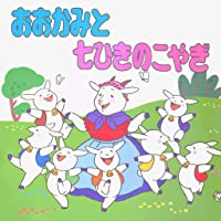 "Reading book ""The Wolf and the Seven Young Kids"" by Saori Yuki & Sachiko Yasuda"