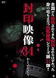 封印映像34 ひよいくぐり [DVD]