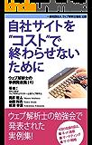 自社サイトをコストで終わらせないために ウェブ解析士の事例発表集(4)