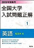2019年受験用 全国大学入試問題正解 1英語(私立大編)
