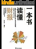 一本书读懂财报(清华会计系主任肖星课程,秒通财报,从本书开始)