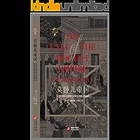 莫卧儿帝国:从奥朗则布大帝时代到莱克勋爵占领德里