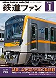 鉄道ファン 2020年 01月号 [雑誌]