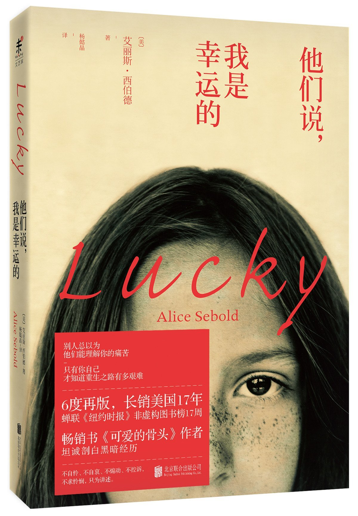 Download Lucky (Chinese Edition) PDF
