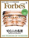 ForbesJapan (フォーブスジャパン) 2018年 03月号 [雑誌]