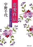 恋愛作法 (集英社文庫)