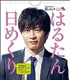 土曜ナイトドラマ おっさんずラブ 公式 はるたん日めくり ([実用品])