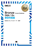 [ワイド版]オラクルマスター教科書 Bronze Oracle Database DBA12c 練習問題編
