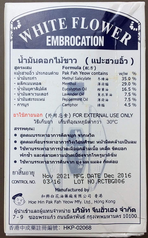 Amazon White Flower Balm Oil 20 Ml 067 Ounces Thailand