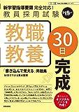 教職教養30日完成 (2019年度版 Pass Line突破シリーズ)