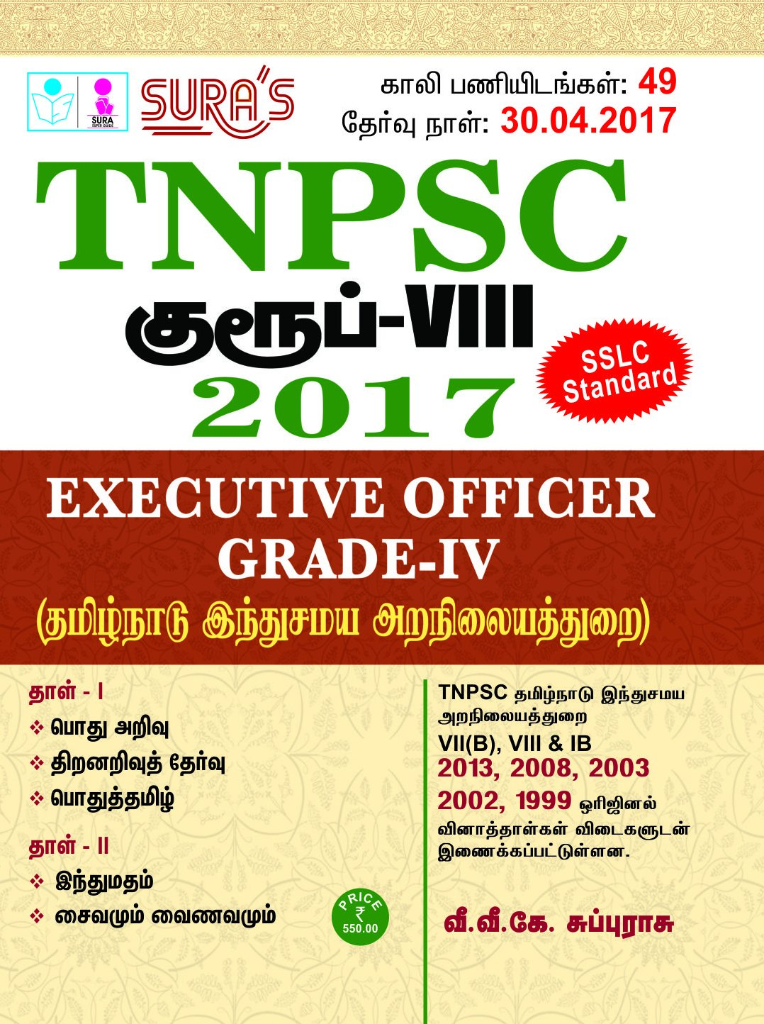 Tnpsc Group 4 Application Form 2012 In Pdf
