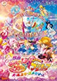 映画HUGっと! プリキュアふたりはプリキュア~オールスターズメモリーズ~DVD特装版
