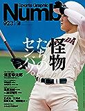 Number(ナンバー)923号[雑誌]