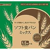 パナソニック ソフト食パンミックス ホームベーカリー用 ドライイースト付 1.5斤分×5 SD-MIX57A