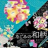 自律神経を整えるスクラッチアート なごみの和柄 ([バラエティ])