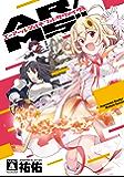 【分冊版】AR/MS!!(エーアール・マルチプルサヴァイヴ) 3 (MeDu COMICS)