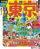 るるぶ東京'19ちいサイズ (るるぶ情報版)
