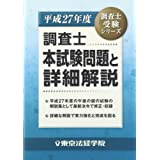 調査士本試験問題と詳細解説〈平成27年度〉 (調査士受験シリーズ)