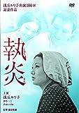 執炎 [DVD]