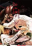 4th ONEMAN さよなら 2018.9.24@Zepp TOKYO (初回限定盤) [DVD]