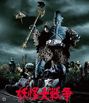妖怪大戦争(1968)