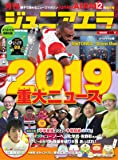 ジュニアエラ 2019年 12月 増大号 [雑誌]
