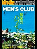 MEN'S CLUB (メンズクラブ) 2019年3月号 (2019-01-25) [雑誌]