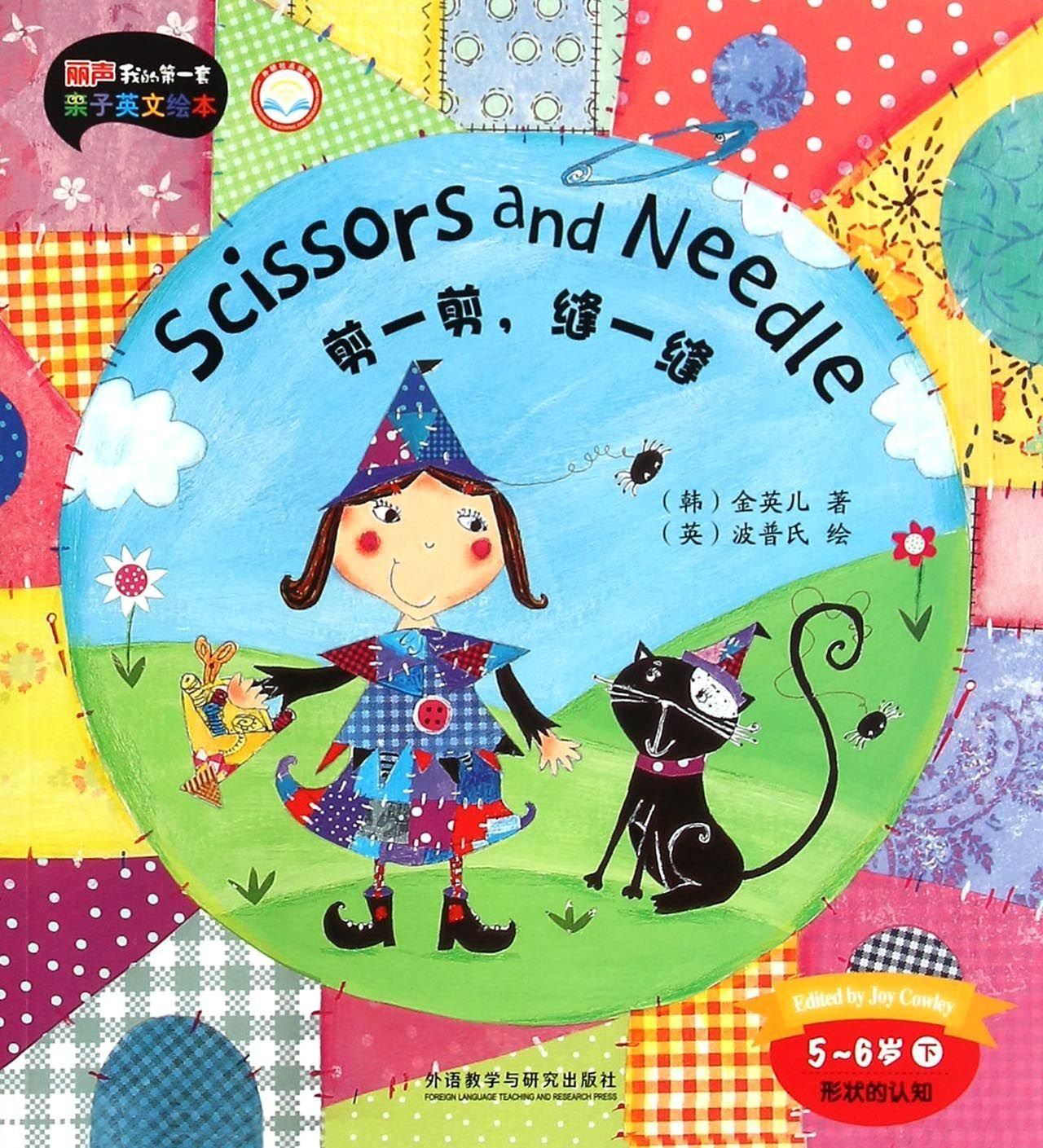 Download 外研社英语分级阅读·丽声我的第一套亲子英文绘本:剪一剪·缝一缝(5-6岁)(下)(点读版) ebook