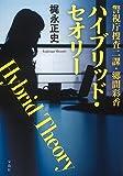 警視庁捜査二課・郷間彩香 ハイブリッド・セオリー (宝島社文庫 『このミス』大賞シリーズ)