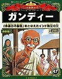週刊 マンガ世界の偉人 2012年 12/30号 [分冊百科]