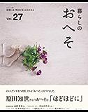暮らしのおへそ vol.27 (私のカントリー別冊)