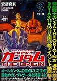 機動戦士ガンダムTHE ORIGIN (9) -ララァ編- (角川CVSコミックス)