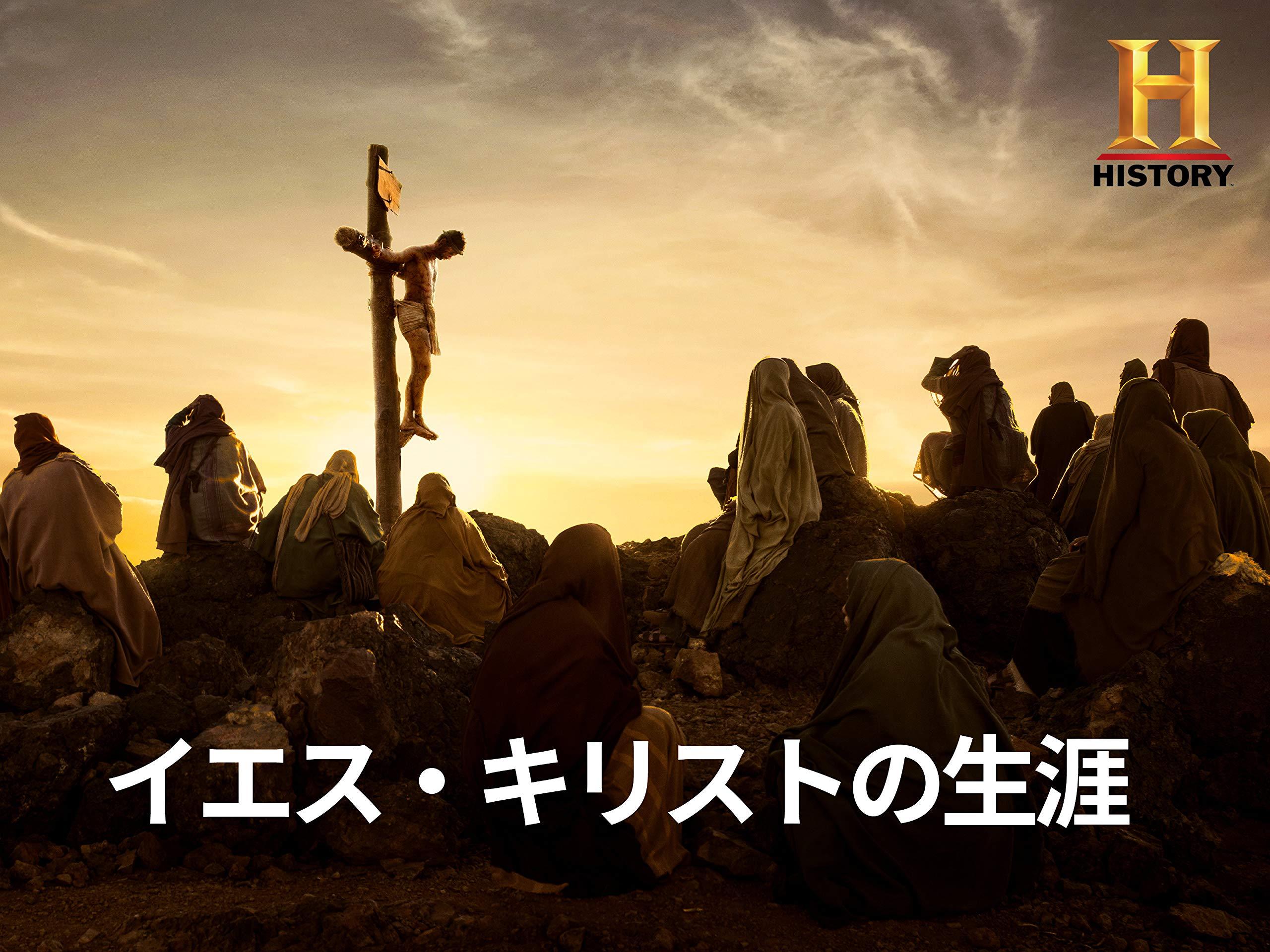 生涯 イエス の