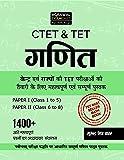 CTET & TETs Ganit (Paper I & II) Book 2018
