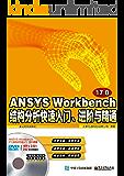 ANSYS Workbench 17.0结构分析快速入门、进阶与精通(配全程视频教程)