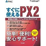 すぐに使えるPX2 戦略給与情報システム(PX2)ガイドブック