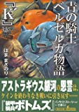 青の騎士ベルゼルガ物語 『K'』 (朝日文庫)