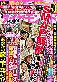 実話BUNKAダイヤモンド vol.1 2016年 11 月号 (実話BUNKAタブー 増刊)