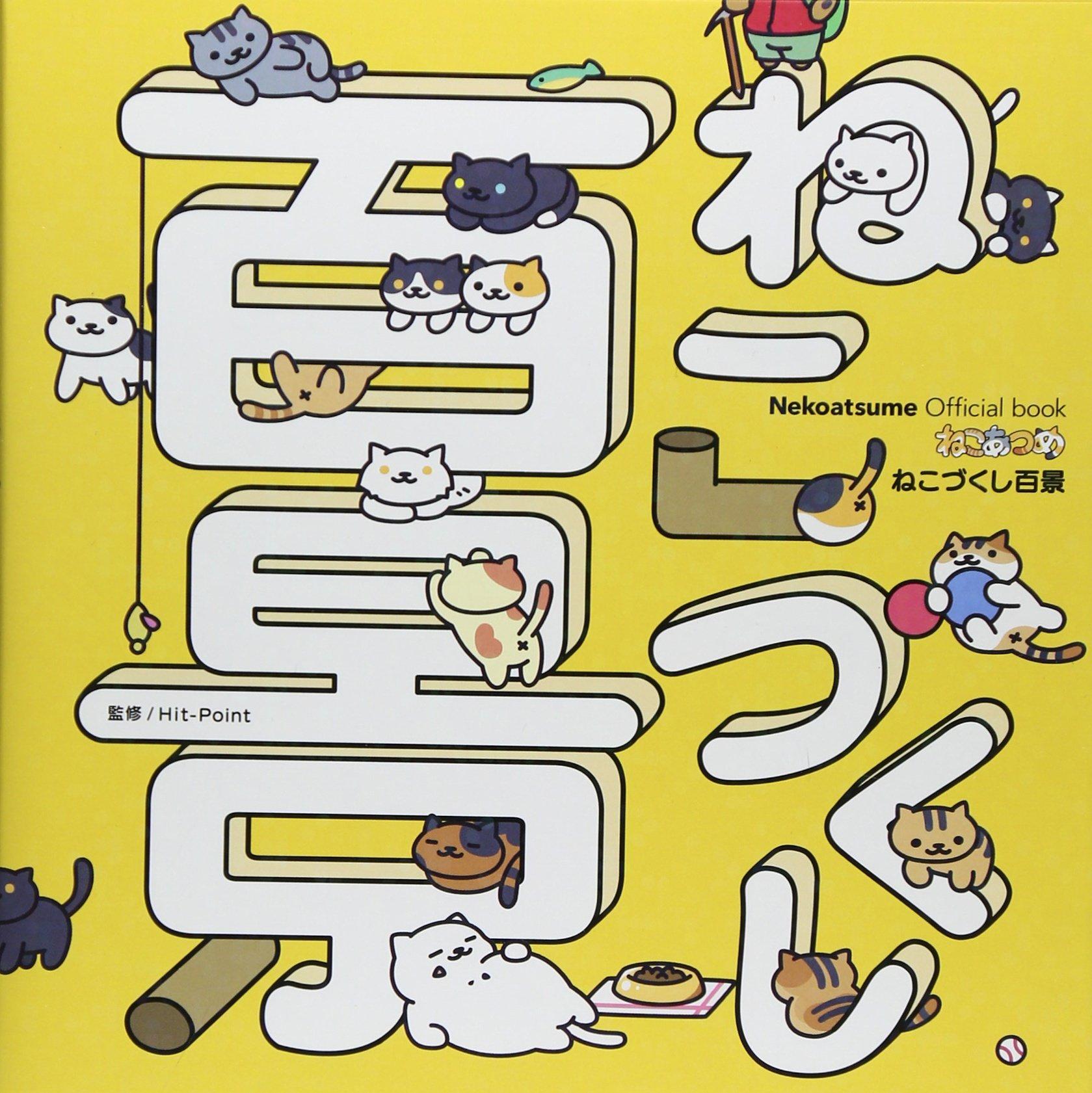 Nekoatsume Official Book ねこあつめ ねこづくし百景 Hit Point 本