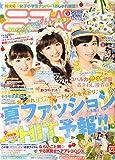 ニコ☆プチ 2015年 06 月号 [雑誌]