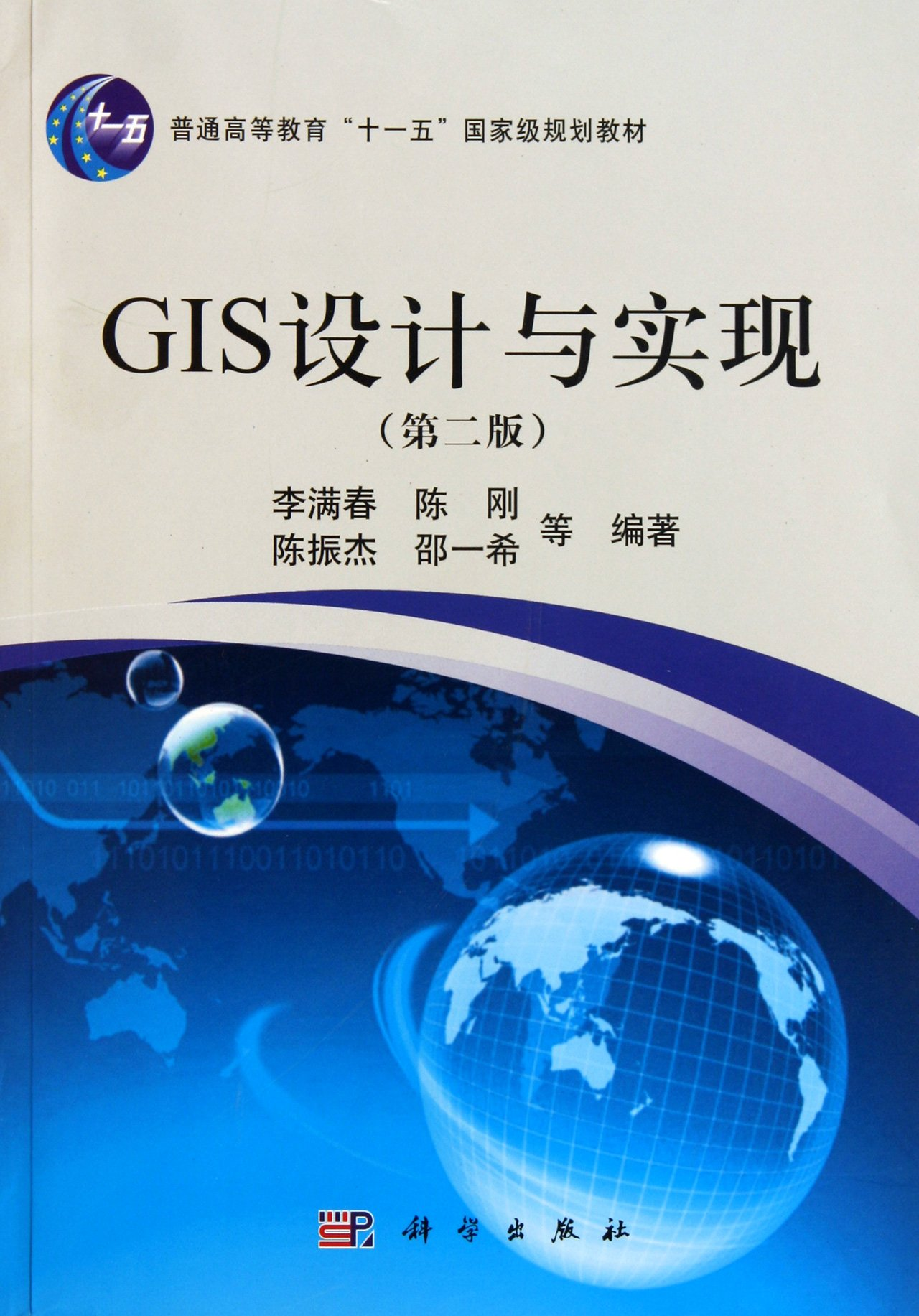 Download The design and implementation of GIS (with CD version 2, textbook for regular higher education during the 11th Five-year Plan period) (Chinese Edition) PDF