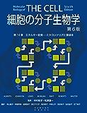 細胞の分子生物学 第6版 第14章 エネルギー変換—ミトコンドリアと葉緑体 (細胞の分子生物学 第6版)