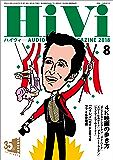 HiVi (ハイヴィ) 2018年 8月号 [雑誌]