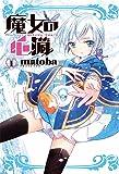 魔女の心臓(1) (ガンガンコミックスONLINE)
