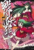 戦国妖狐(5) (ブレイドコミックス)